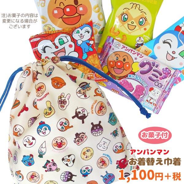 GIFT-011384/アンパンマン お着替え巾着(オール...