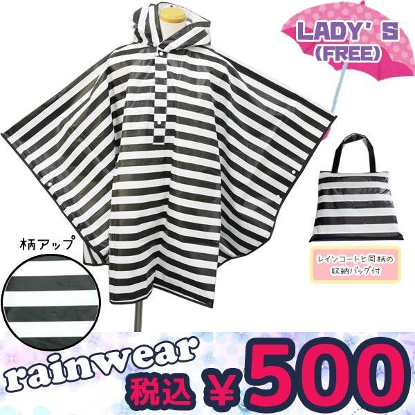 【DM便発送可】98753S/ZIP/びっくり超特価☆[RAIN...