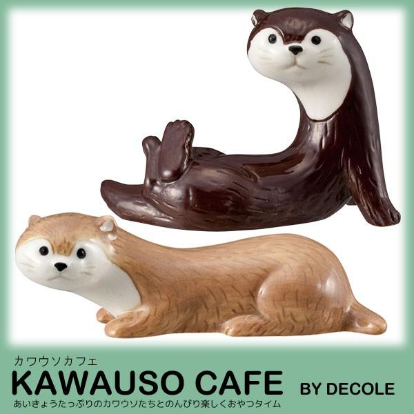 KW-92515-16「カワウソ箸置き」デコレ DECOLE KAW...