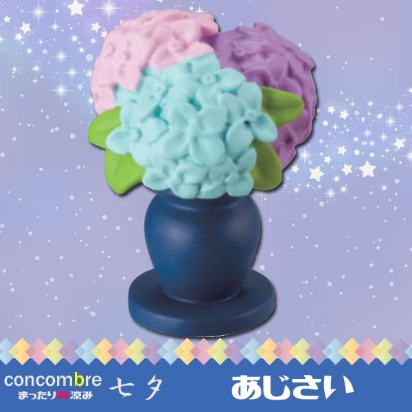 ZSV-37990「あじさい」デコレ concombre コンコ...