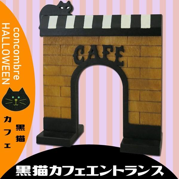ZHW-92542「黒猫カフェエントランス」デコレ conc...
