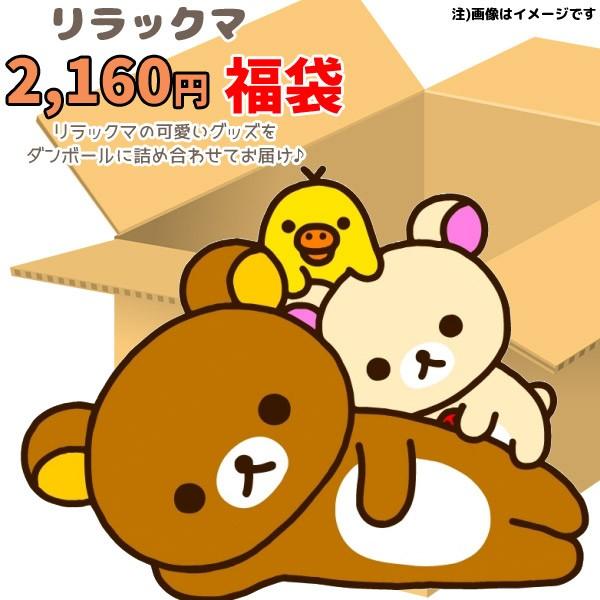 RK-FUKU-2160 リラックマ 2019年キャラクター...