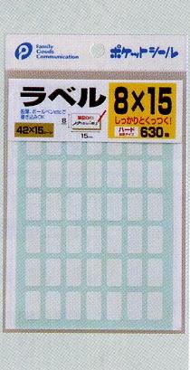【メール便対応】ラベル ハード(8×15)/ラベルシ...