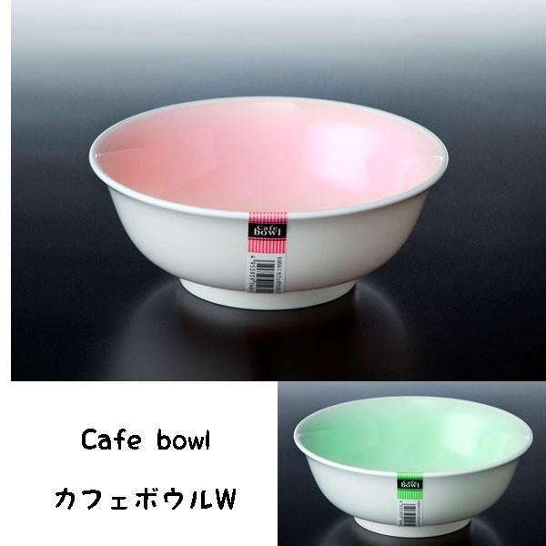 カフェボウルW☆食洗機・レンジOK使いやすいツー...