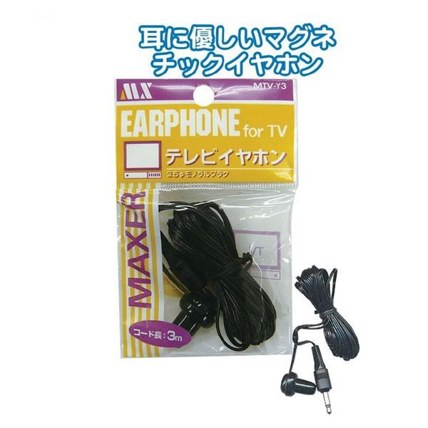 【メール便対応】テレビイヤホン 3mMTV-Y3