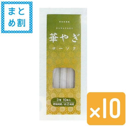 【おまとめ割】華やぎローソク3号10本 10個セット...