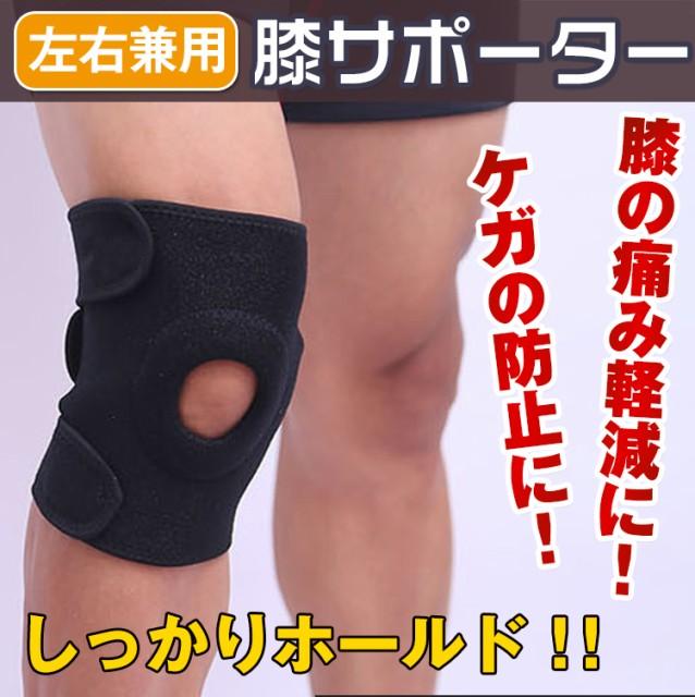 膝 サポーター ベルト 運動用 補助 左右兼用 通気...