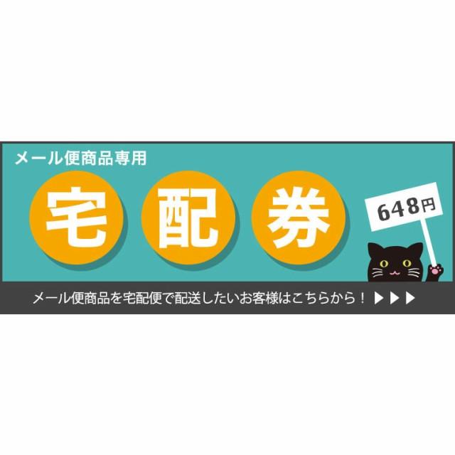 【宅配券】商品ページ内で配達方法が「メール便」...