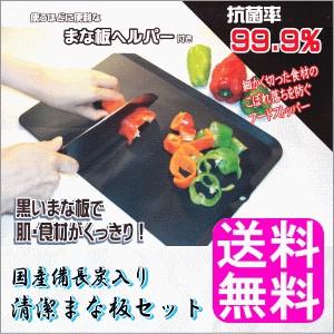 【送料無料】国産備長炭入り 清潔まな板セット