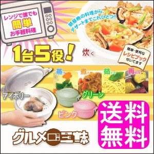 【送料無料】電子レンジ専用万能調理器具 グルメ...