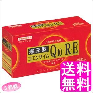 【送料無料】還元型コエンザイムQ10・R・E 【3箱...