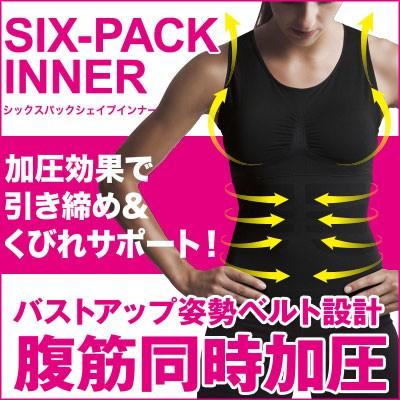 シックスパックシェイプインナー/女性用ダイエッ...