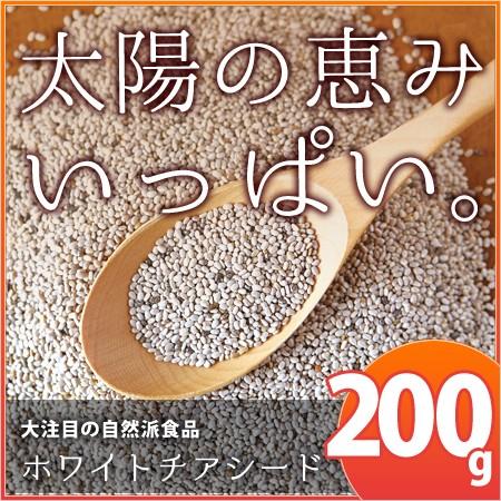 太陽の恵みいっぱい!ホワイトチアシード200g /健...