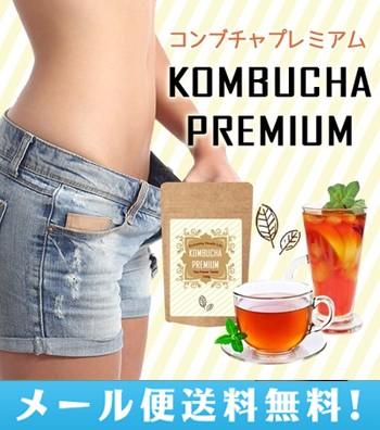 【メール便送料無料】コンブチャプレミアム  KOMB...