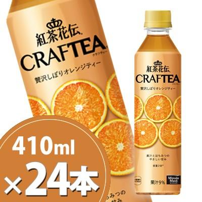 【メーカー直送・代引不可】紅茶花伝 CRAFTEA 贅...