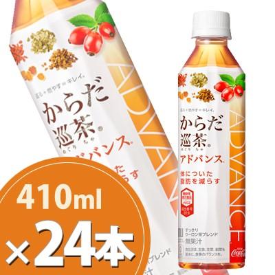 【メーカー直送・代引不可】からだ巡茶 Advance 4...