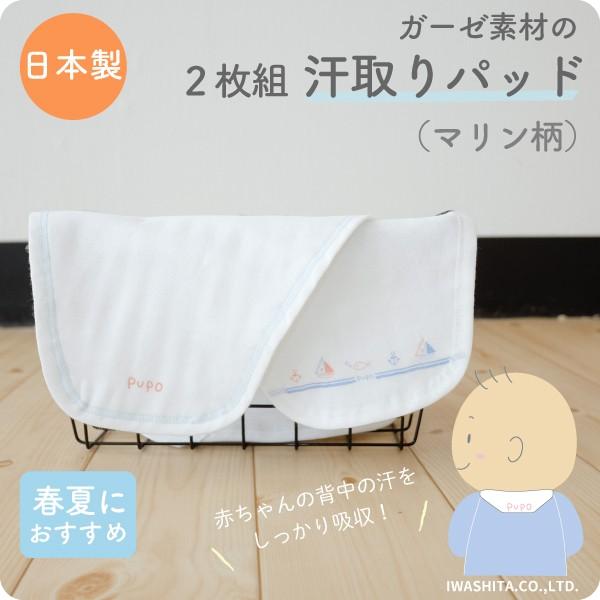 PUPO ガーゼの汗取りパッド 2枚組 マリン柄/ワン...