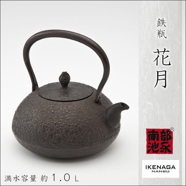 池永鉄工 鉄瓶 花月 約1.0L