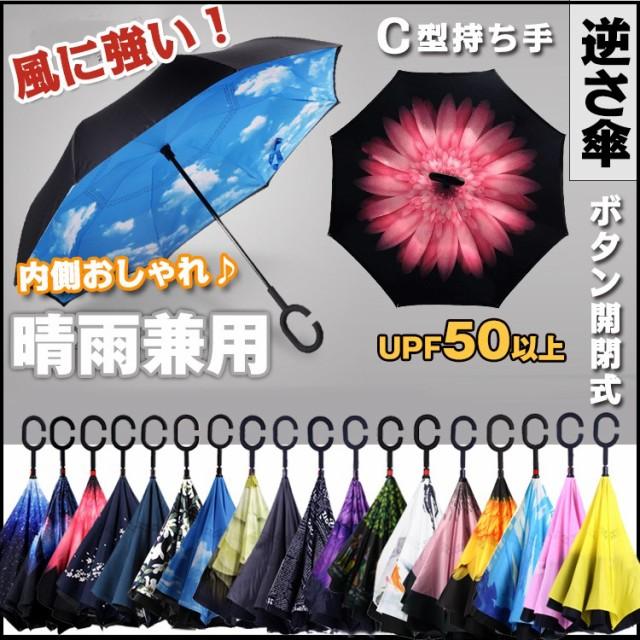 逆さ傘 さかさ傘 晴雨兼用 UPF50+ 紫外線対策 UVカット C型グリップ 自立式 自動車の乗り降りに便利