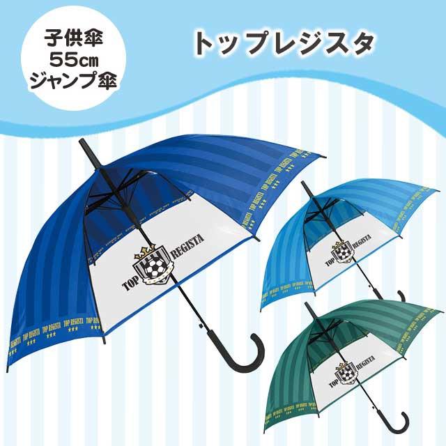 【キッズ雨傘】 子供用傘『 トップレジスタ 』55...