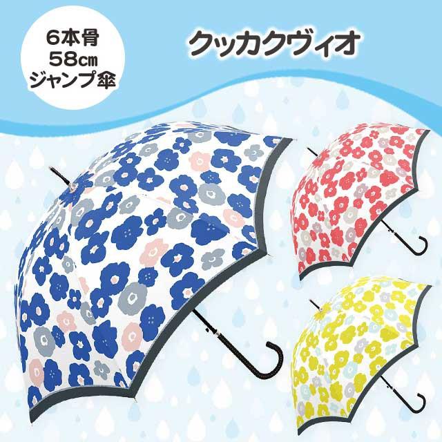 【雨傘】 婦人長傘『  KUKKAKUVIO クッカクヴィオ...
