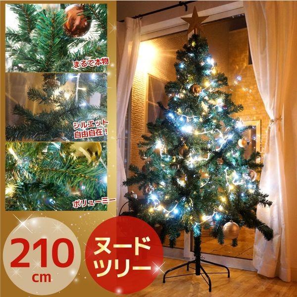 クリスマスツリー 210 ヌードツリー グリーン グ...