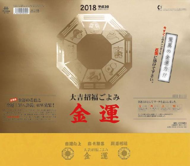 大吉招福ごよみ金運 2018 壁掛けカレンダー (日...