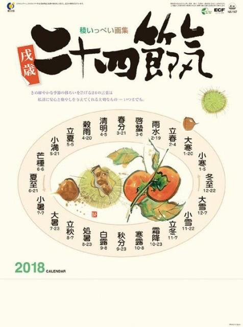 戌歳 二十四節気 2018 壁掛けカレンダー (日本製...