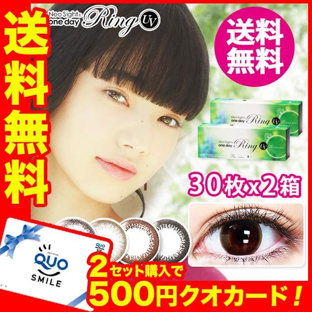 【即配/送料無料】2セットで¥500クオ★ネオサイ...