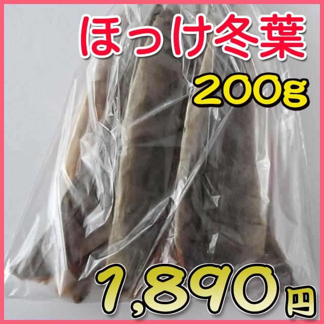 ホッケ冬葉/200g/珍味/干物/焼き魚/おつま