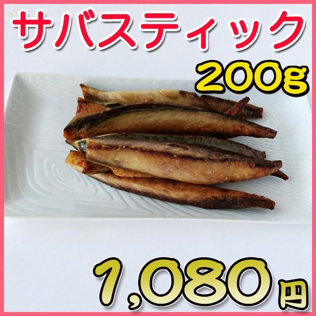 サバスティック/200g/築地直送/冷凍/焼き魚