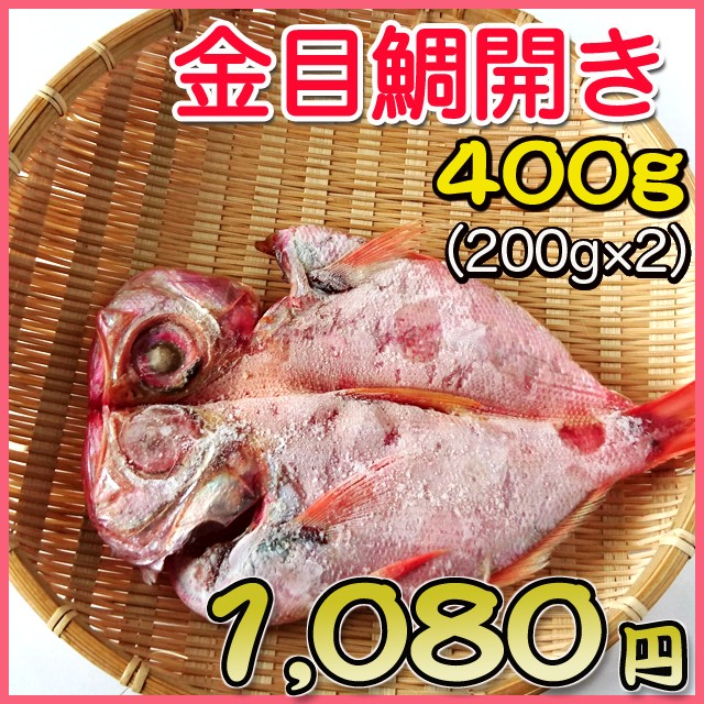 金目鯛の開き/約200g×2枚/お試し/肴/おつ