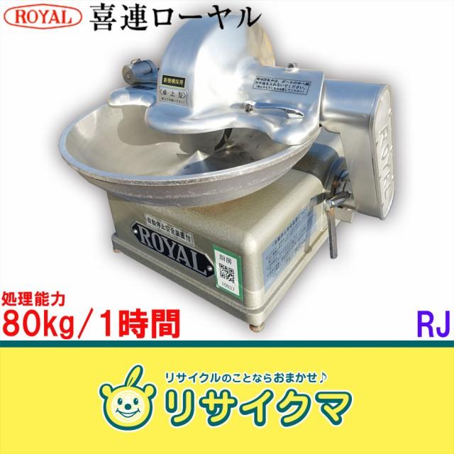 M▽ローヤル ROYAL フードカッター RJ (10037)