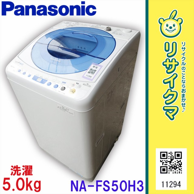 K▼パナソニック 洗濯機 2012年 5.0kg 風乾燥 ス...