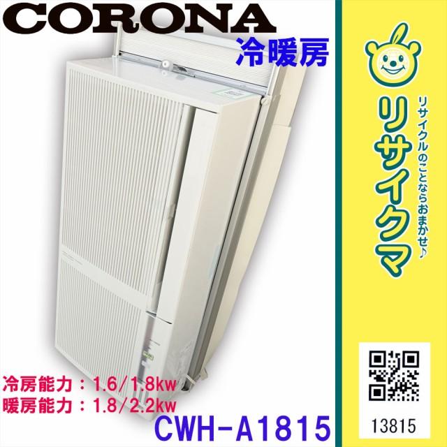 F▼コロナ 窓用エアコン 2015年 冷暖房兼用 1.6/1...