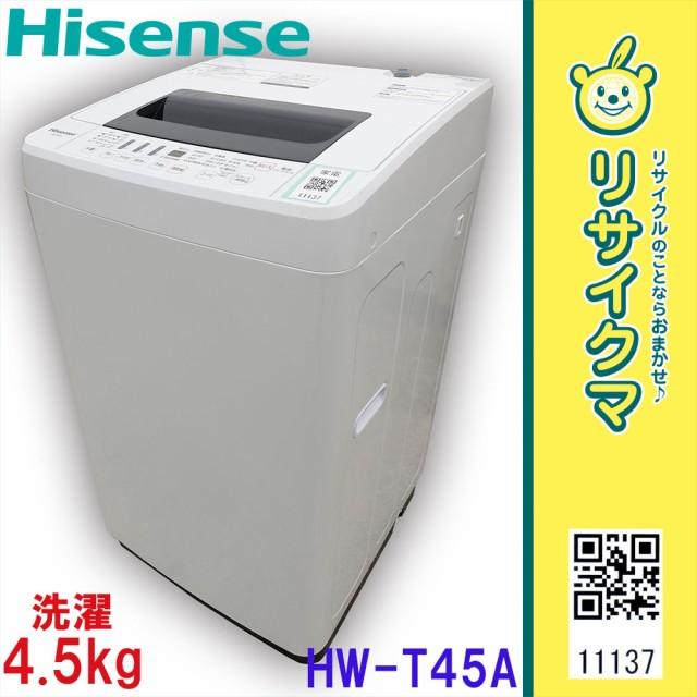 R▼ハイセンス 洗濯機 2017年 4.5kg 風乾燥 ステ...