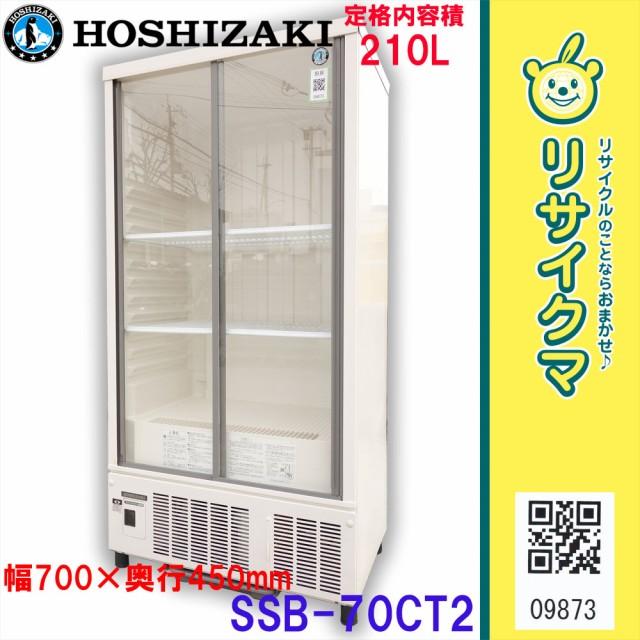 O▼ホシザキ 冷蔵ショーケース 瓶冷やし 2014年 2...