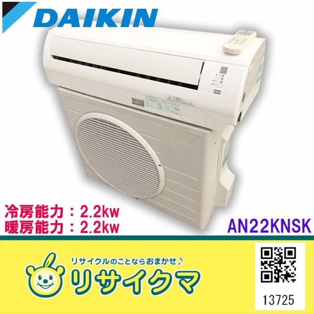 M▽ダイキン ルームエアコン 2.2kw 〜8畳 AN22KNS...