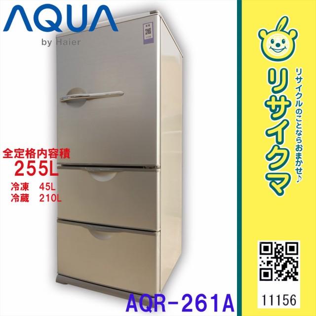 O▼アクア 冷蔵庫 255L 2012年 3ドア 人気サイズ ...