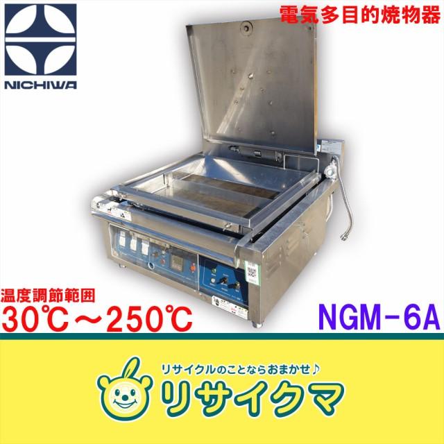 K▼ニチワ 電気多目的焼物器 卓上 NGM-6A (10031)...