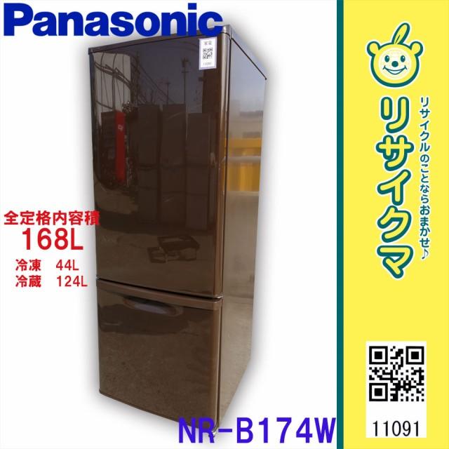 O▼パナソニック 冷蔵庫 168L 2012年 2ドア 大容...