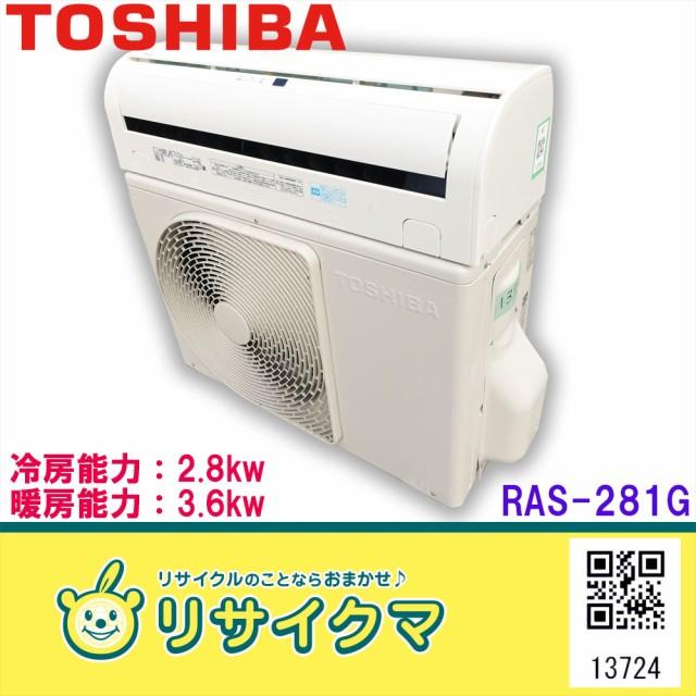 M▽東芝 ルームエアコン 2014年 2.8kw 〜12畳 阪...