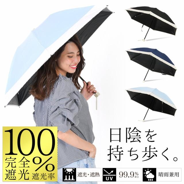 【完全遮光 遮光率100%】日傘 折りたたみ 晴雨兼...