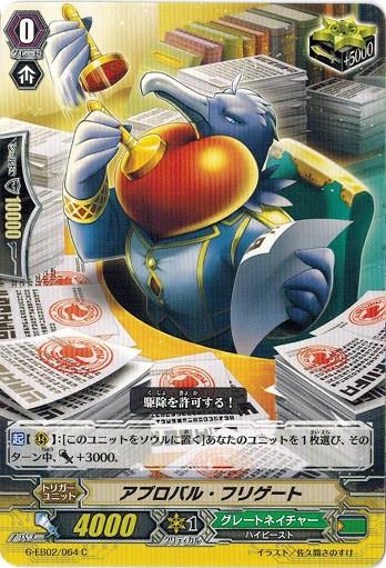 カードファイト!! ヴァンガードG G-EB02/064 ア...