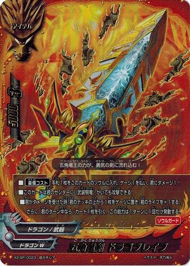 バディファイト X2-SP/0023 五角竜剣 ドラゴブレ...