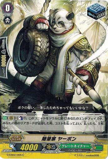 カードファイト!! ヴァンガードG G-EB02/065 随...