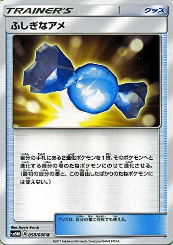 ポケモンカードゲーム サン&ムーン 058/066 ふし...