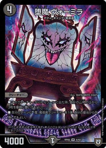 デュエルマスターズ DMRP05 6/93 堕魔 ヴォーミラ...