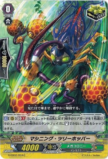 カードファイト!! ヴァンガードG G-EB02/053 マ...