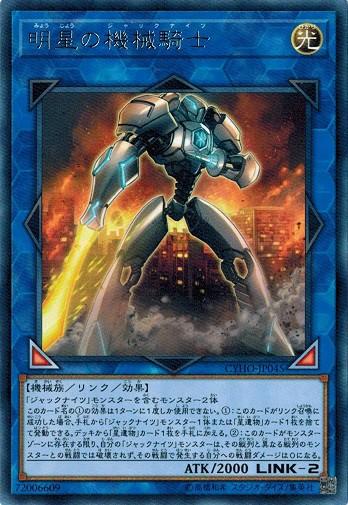 遊戯王 CYHO-JP045 明星の機械騎士 (レア) サイ...